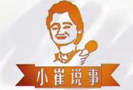 """""""崔永元手机事件""""热点回溯_创数云天舆情系统"""