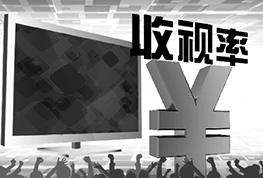 """""""收视率造假""""舆情事件分析_创数云天舆情系统"""
